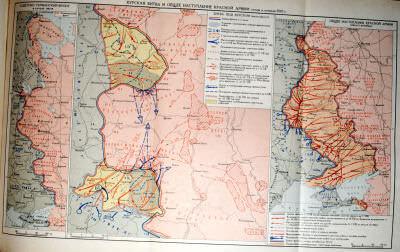 Курская битва и общее наступление Красной Армии летом и осенью 1943 г.