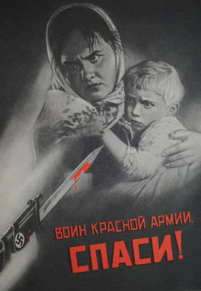 Воин Красной Армии, Спаси! Плакат В. Б. Корецкого. 1941 г.