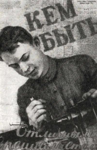 Плакат, посвященный созданию трудовых резервов. 1940 г.