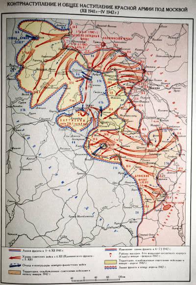 Контрнаступление и общее наступление Красной Армии под Москвой (XII 1941 г.-IV 1942 г.)