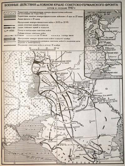 Военные действия на Южном крыле советско-германского фронта летом и осенью 1942 г.