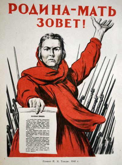Родина - Мать Зовет! Плакат И.М. Тоидзе. 1941 г.