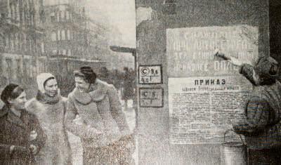 В Ленинграде после снятия блокады. Фотография. 1944 г.