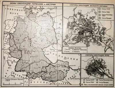 Зоны оккупации Германии и Австрии