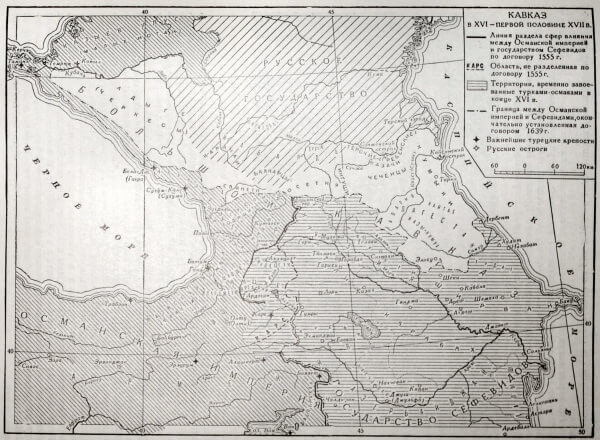Кавказ в XVI - первой половине XVII века