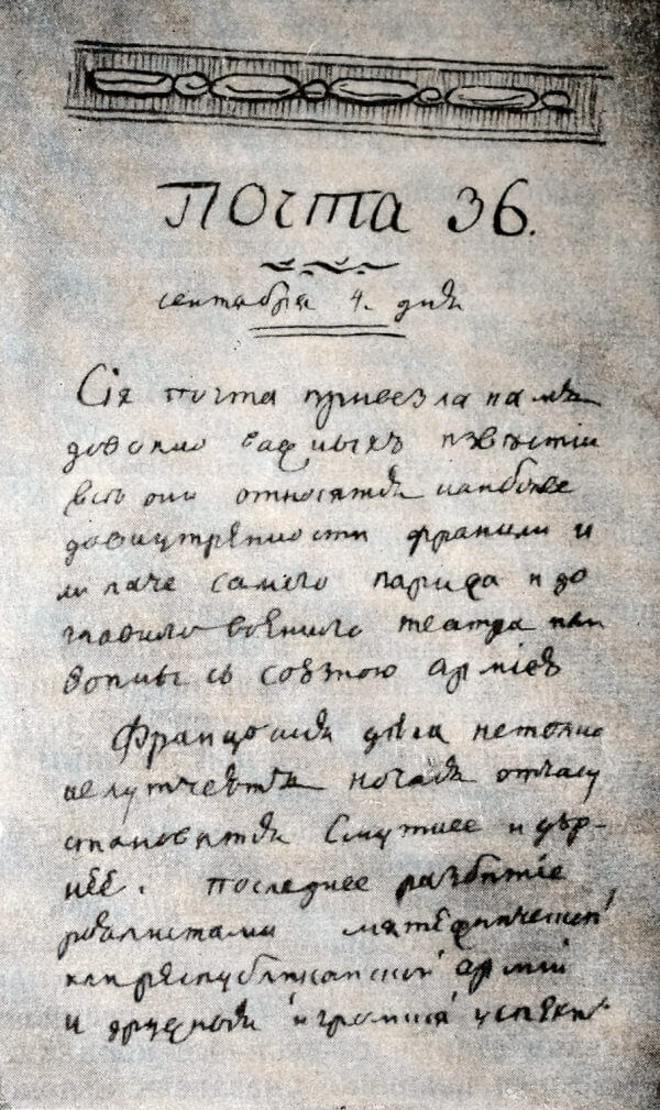 Первая страница одного из номеров рукописного журнала А. Т. Болотова: Богородский вестник, посвященного событиям во Франции (сентябрь 1793 года)