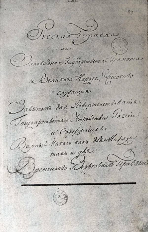 Титульный лист Русской правды П. И. Пестеля.