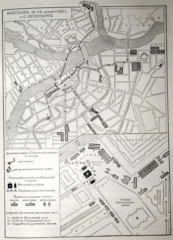 Восстание 26 (14) декабря 1825 года в Санкт-Петербурге