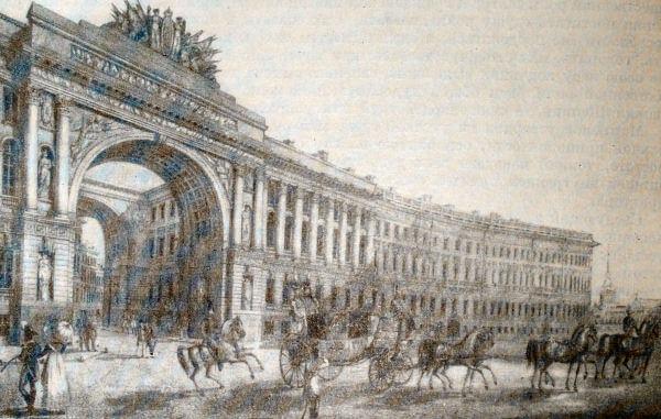 Здание Главного штаба в Петербурге. Архитектор К. И. Росси. Литография К. Беггрова 1820 года.