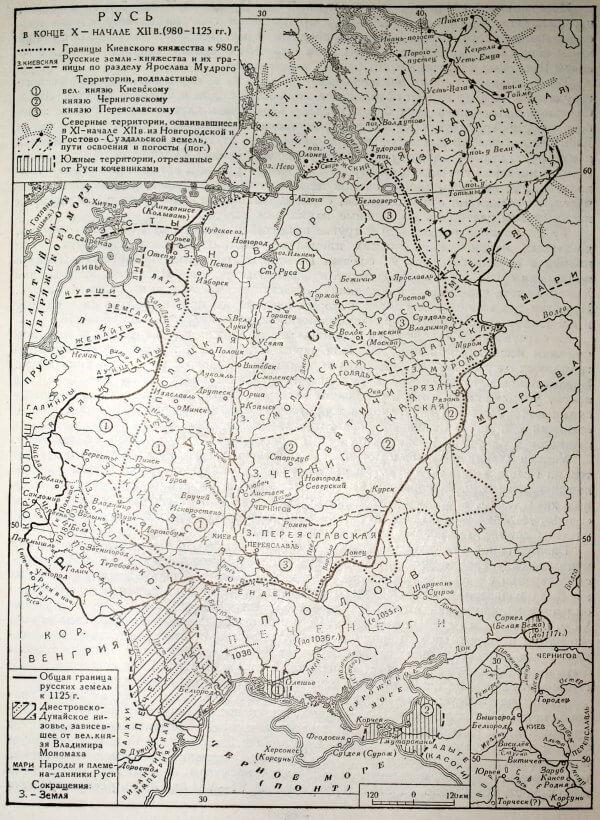 Русь в конце X - начале XII веков (980-1125 гг.)