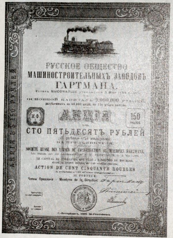 Акция Русского общества машиностроительных заводов Гартмана. 1899 год.