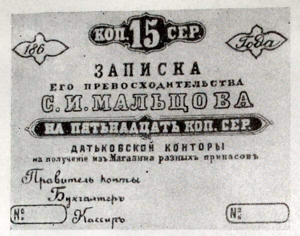 Записка на получение товаров из заводского магазина. 90-е годы XIX века.