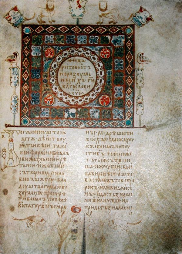 Лист с заставкой из Изборника Святослава. 1073 год.