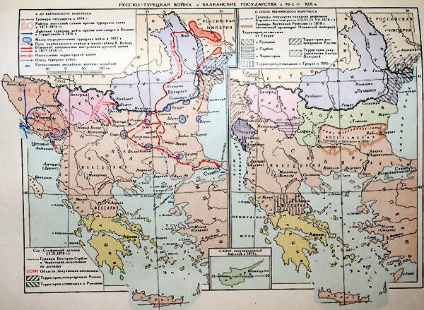 Русско-турецкая война и балканские государства в 70-х годах XIX века