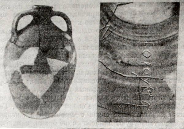 Надпись на глиняном сосуде, найденном при раскопках в Смоленской области в 1949 году. X век.
