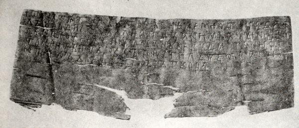 Грамота на бересте От Гостяты к Васильви, обнаруженная при раскопках в новгороде в 1951 году. XI век.