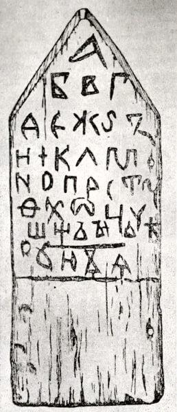 Дощечка с азбукой. XIII-XIV века. Обнаружена при раскопках в Новгороде в 1954 году.