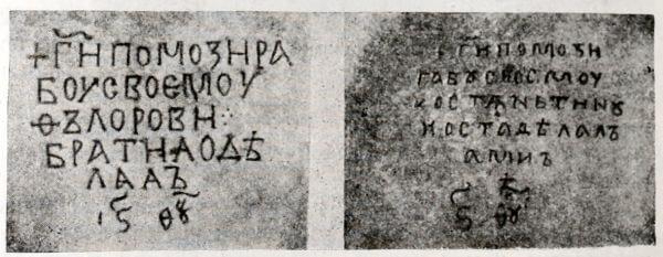 Надписи с именами мастеров Косты и Братилы, вырезанные на дне серебряных сосудов из новгородского Софийского собора. XII век.