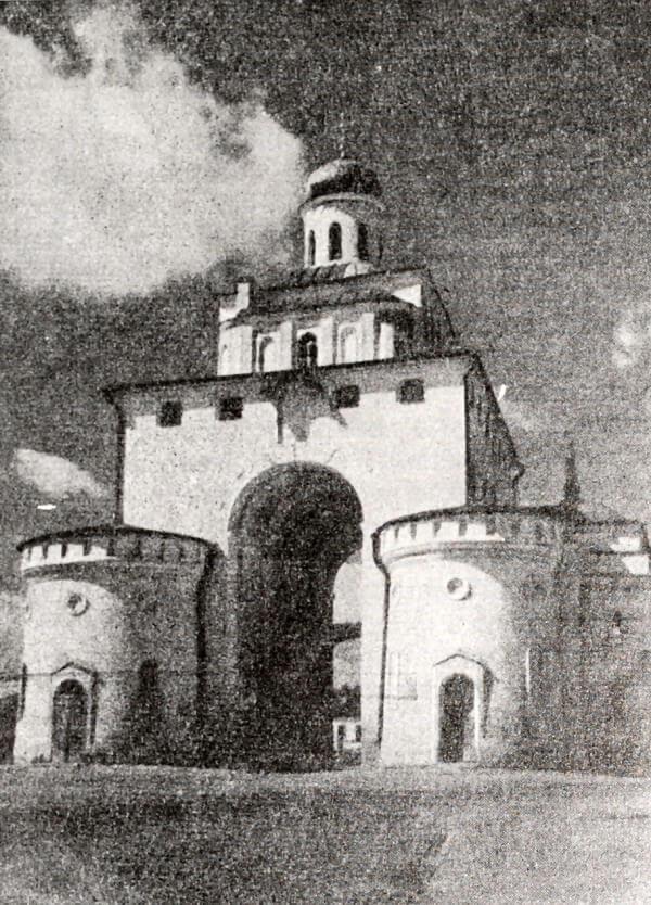 Золотые ворота во Владимире-на-Клязьме. XII век.