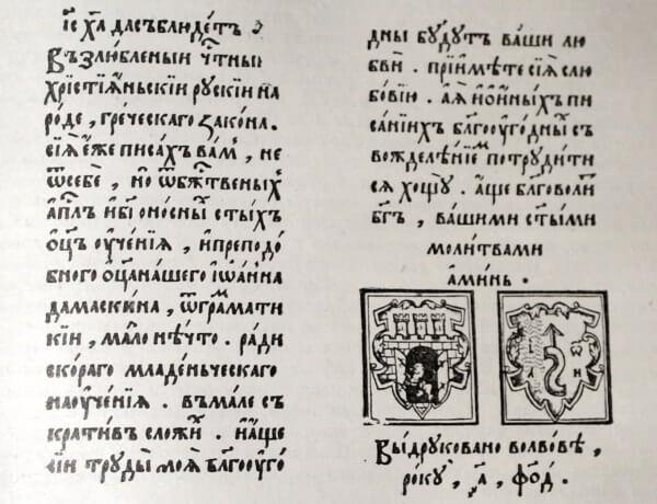 Букварь, изданный Иваном Федоровым во Львове в 1574 году (Послесловие).