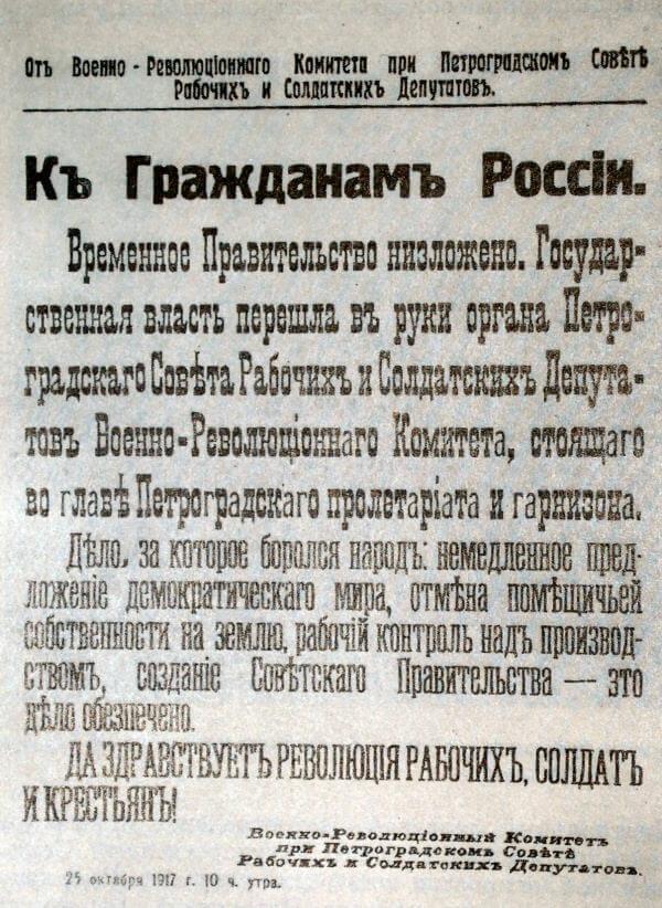 Воззвание Военно-революционного комитета, написанного В. И. Лениным. Листовка.