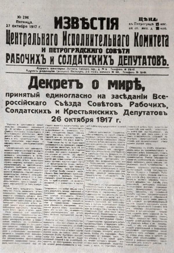 Газета Известия с текстом: Декрета о мире.