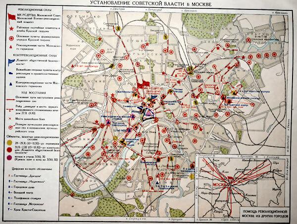 Установление Советской власти в Москве