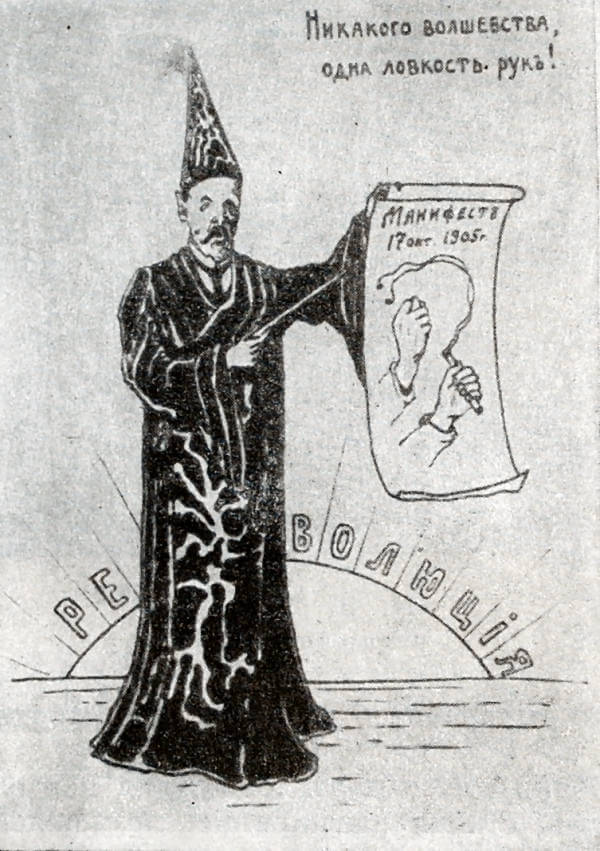 С. Ю. Витте - автор манифеста 17 октября. Каррикатура М. М. Чемоданова. 1905 год.