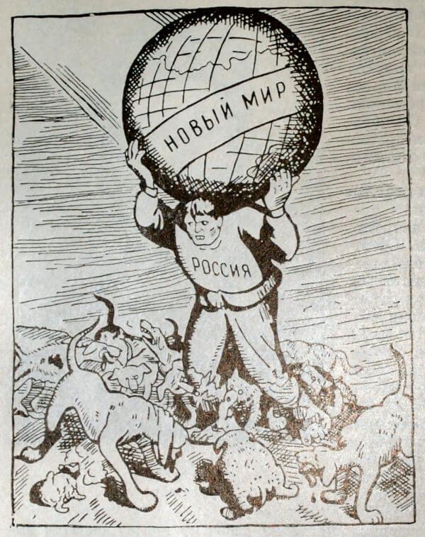 Новый мир. Россия. Рисунок А. Янга. 1920 год.