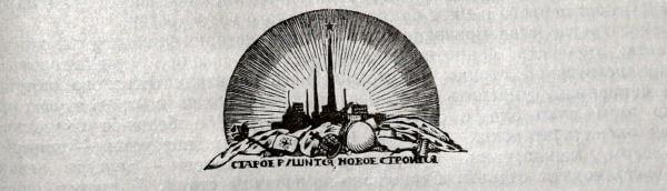 Историческое значение Октябрьской революции
