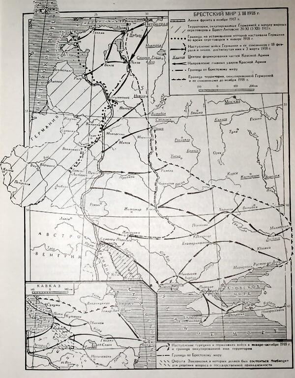 Брестский мир 3 ноября 1918 года