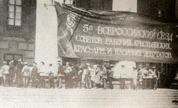Делегаты V Всероссийского съезда Советов идут на заседание. Фотография