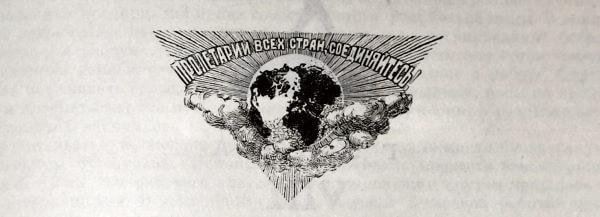Историческое значение образования Коммунистического Интернационала