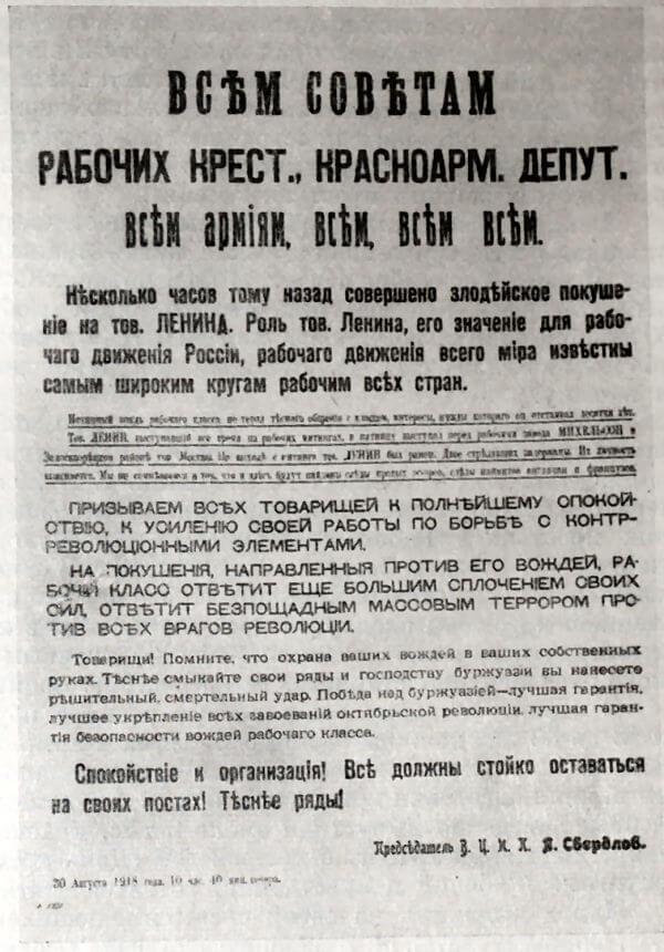 Обращение ВЦИК в связи с покушением на В. И. Ленина. Листовка.