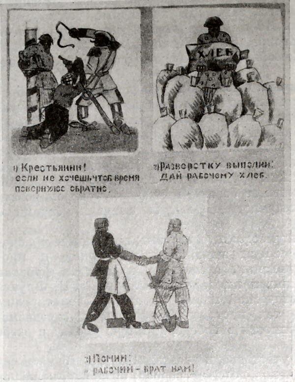 Плакат РОСТА. 1919 год.