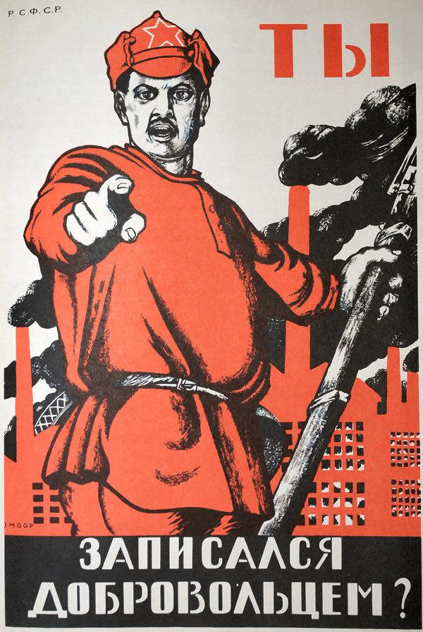 Плакат Д. С. Моора: Ты записался добровольцем? 1920 год.