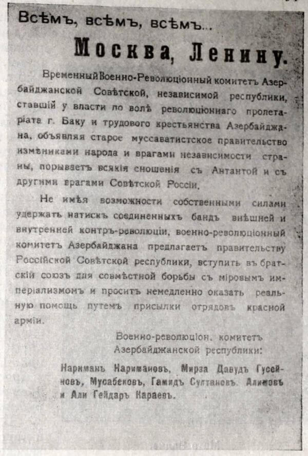 Обращение Военно-революционного комитета Азербайджанской республики 26 апреля 1920 года.
