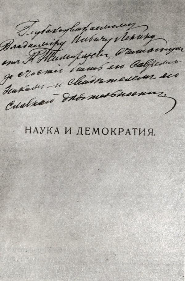 Титульный лист К. А. Тимирязева: Наука и демократия с дарственной надписью В. И. Ленину. 1920 год.