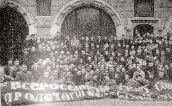 Участники I съезда  Российского Коммунистического Союза Молодежи. Фотография 1918 года.