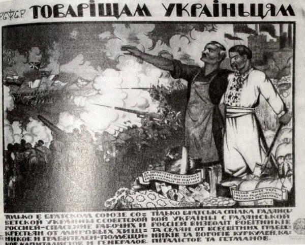 Плакат Н. М. Кочергина: Товарищам Украинцам