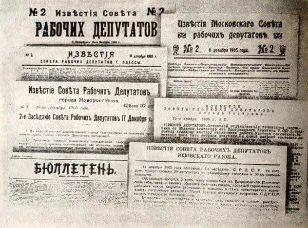 Газеты Советов рабочих депутатов. 1905 год.