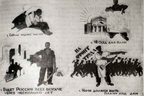 Плакат 1920 года. Рисунки художника М. М. Черемных. Текст В. В. Маяковского.