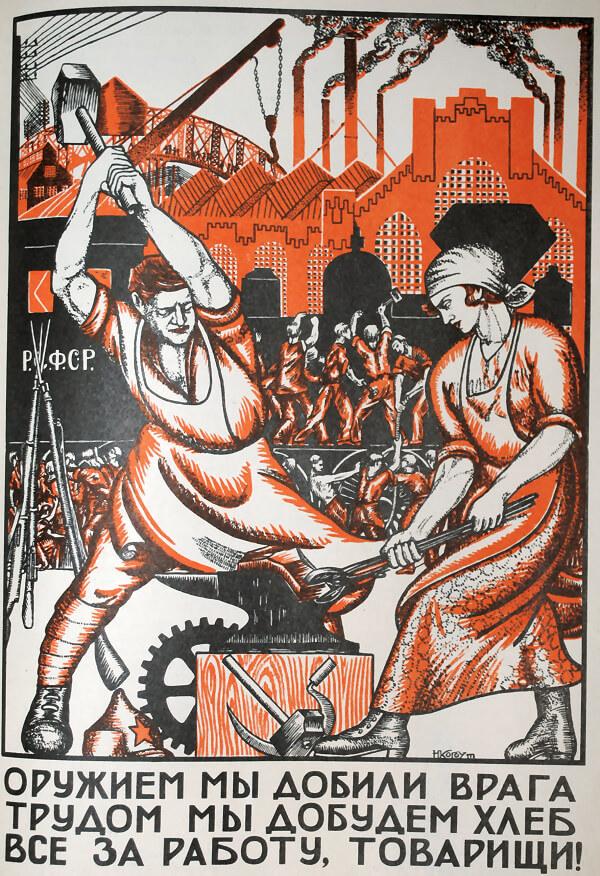 Оружием мы добили врага. Трудом мы добудем хлеб. Все за работу, товарищи! Плакат. Н. Н. Когоута. 1921 года.