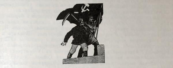Начало Образования СССР