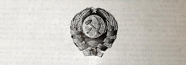 Принятие Конституции СССР