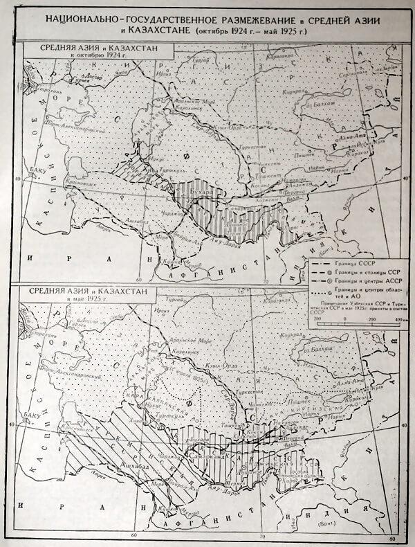 Национально-государственное размежевание в Средней Азии и Казахстане (Октябрь 1924 - май 1925 годов)