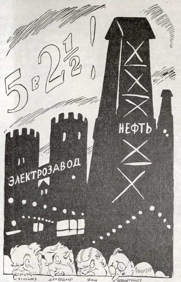 Пятилетка в два с половиной года. Плакат Б. Е. Ефимова 1931 года.