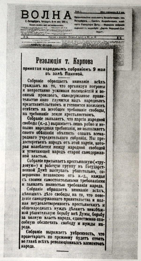 Большевистская  газета Волна с текстом резолюции В. И. Ленина (Карпова)