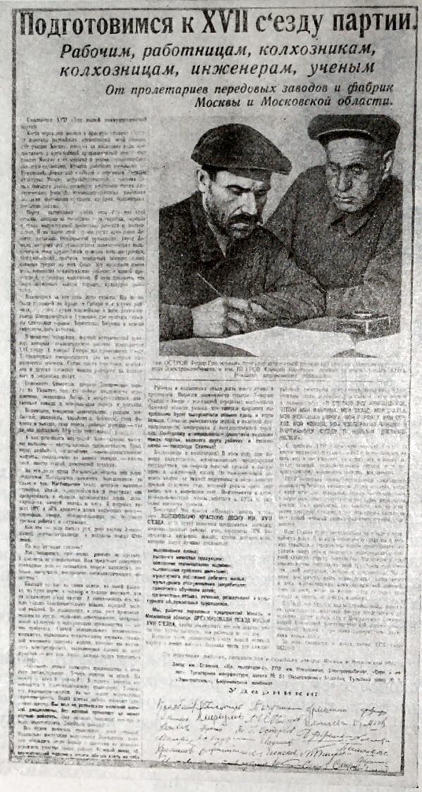 Призыв к организации социалистического соревнования в честь XVII съезда ВКП(б). Газета Правда, 28 ноября 1933 года.