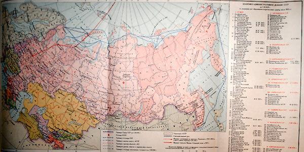 Союз Советских Социалистических Республик (СССР) в 1939 году